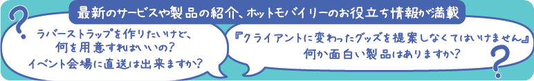 ホットモバイリー店長日記